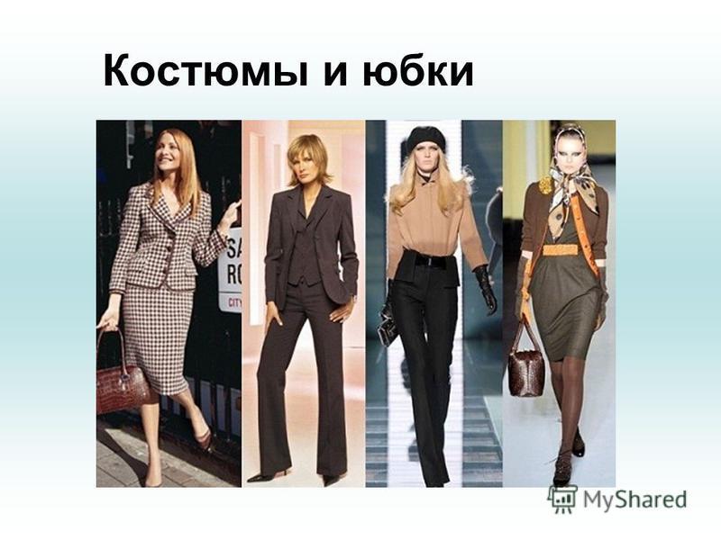 Костюмы и юбки