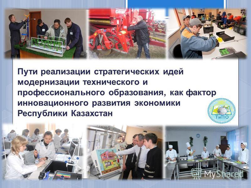 Пути реализации стратегических идей модернизации технического и профессионального образования, как фактор инновационного развития экономики Республики Казахстан