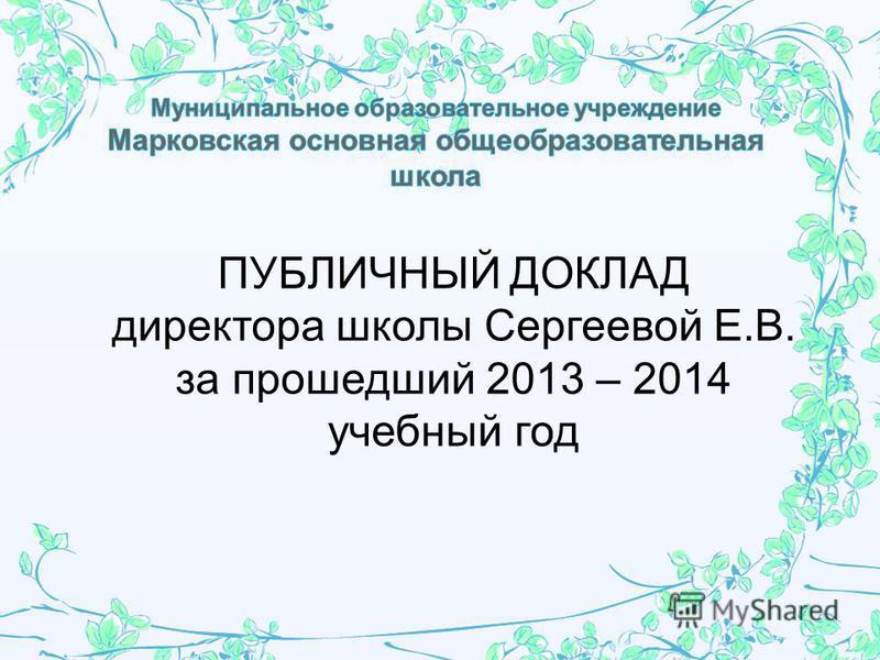 ПУБЛИЧНЫЙ ДОКЛАД директора школы Сергеевой Е.В. за прошедший 2013 – 2014 учебный год
