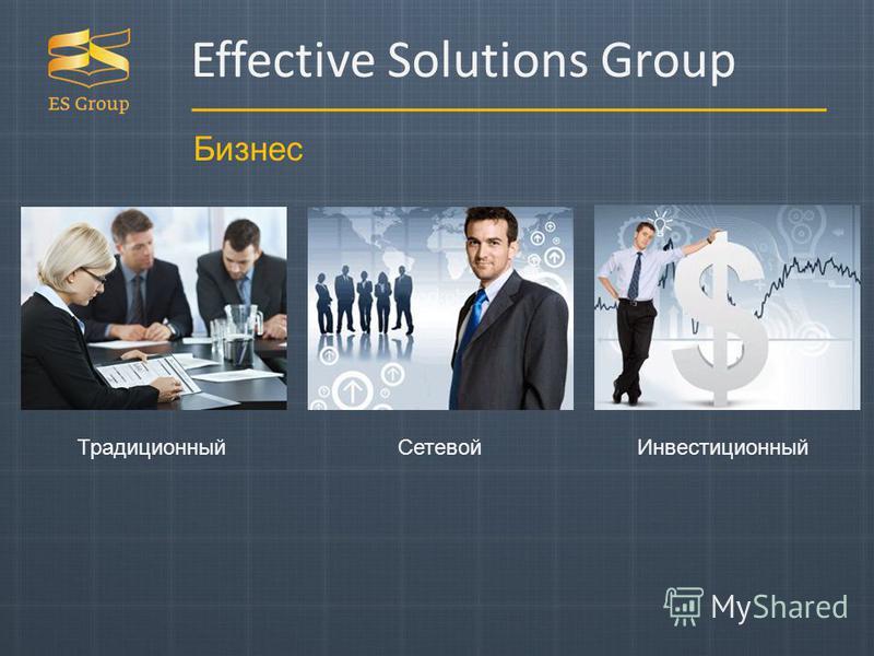 Бизнес Традиционный СетевойИнвестиционный Effective Solutions Group