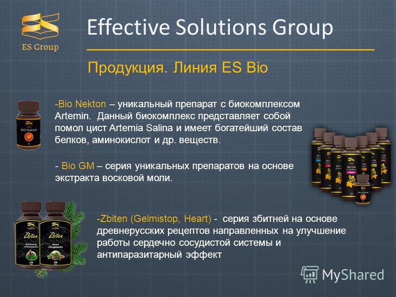 Продукция. Линия ES Bio Effective Solutions Group -Bio Nekton – уникальный препарат с биокомплексом Artemin. Данный биокомплекс представляет собой помол цист Artemia Salina и имеет богатейший состав белков, аминокислот и др. веществ. - Bio GM – серия