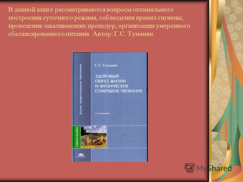 В данной книге рассматриваются вопросы оптимального построения суточного режима, соблюдения правил гигиены, проведения закаливающих процедур, организации умеренного сбалансированного питания. Автор: Г.С. Туманян