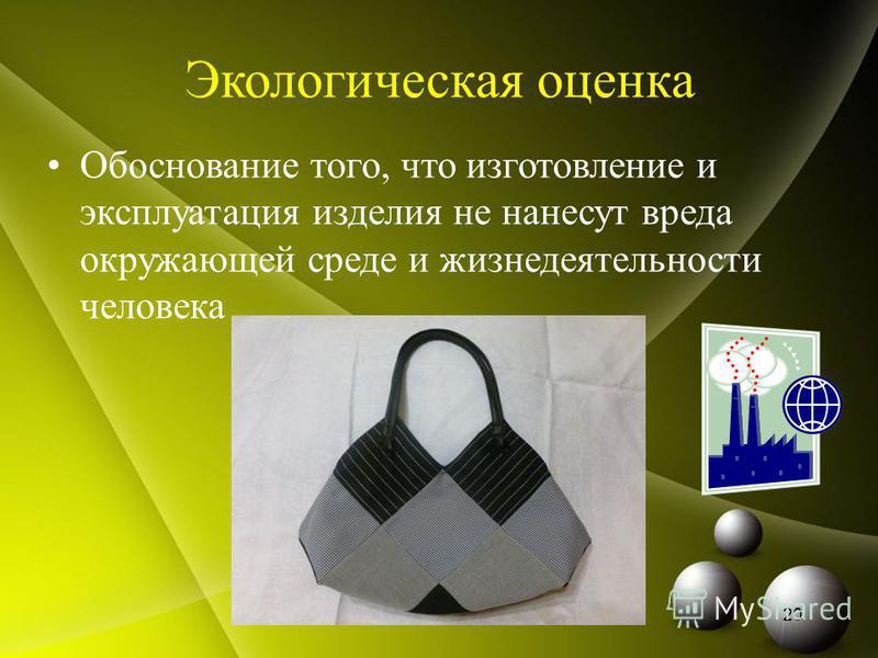 Экологическая оценка Обоснование того, что изготовление и эксплуатация изделия не нанесут вреда окружающей среде и жизнедеятельности человека 20
