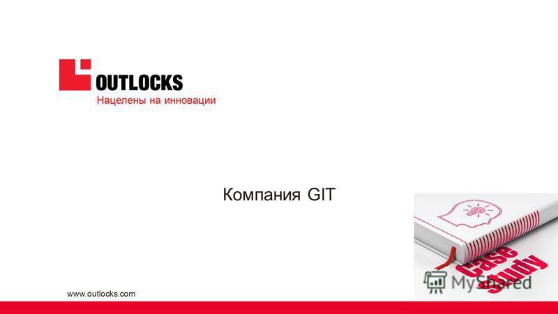 www.outlocks.com Компания GIT Нацелены на инновации