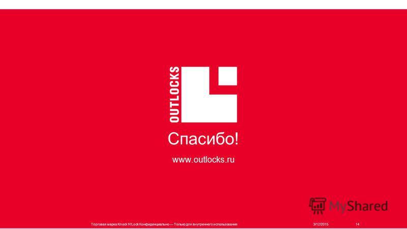 www.outlocks.ru Спасибо! 3/12/2015Торговая марка Knock NLock Конфиденциально Только для внутреннего использования 14