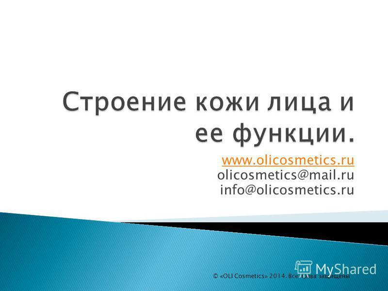 www.olicosmetics.ru olicosmetics@mail.ru info@olicosmetics.ru © «OLI Cosmetics» 2014. Все права защищены