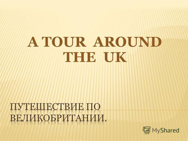 A TOUR AROUND THE UK