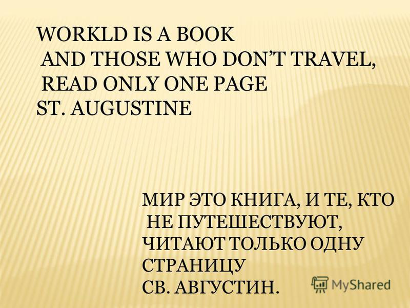 WORKLD IS A BOOK AND THOSE WHO DONT TRAVEL, READ ONLY ONE PAGE ST. AUGUSTINE МИР ЭТО КНИГА, И ТЕ, КТО НЕ ПУТЕШЕСТВУЮТ, ЧИТАЮТ ТОЛЬКО ОДНУ СТРАНИЦУ СВ. АВГУСТИН.