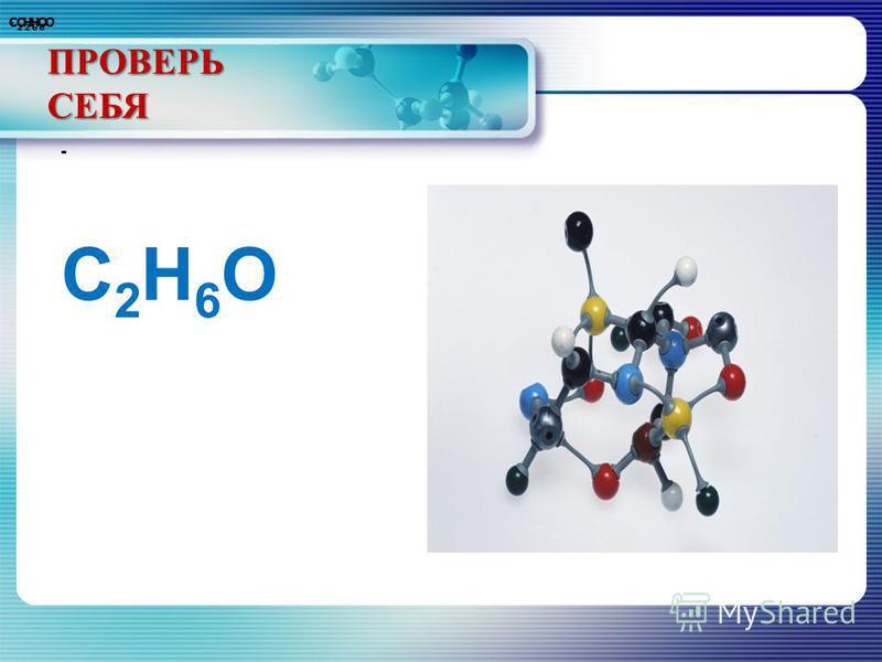 Проверка домашней задачи Определите молекулярную формулу соединения содержащего: углерода-52,2% ; водорода-13%; кислорода-34,8%. Его относительная плотность по водороду 23.