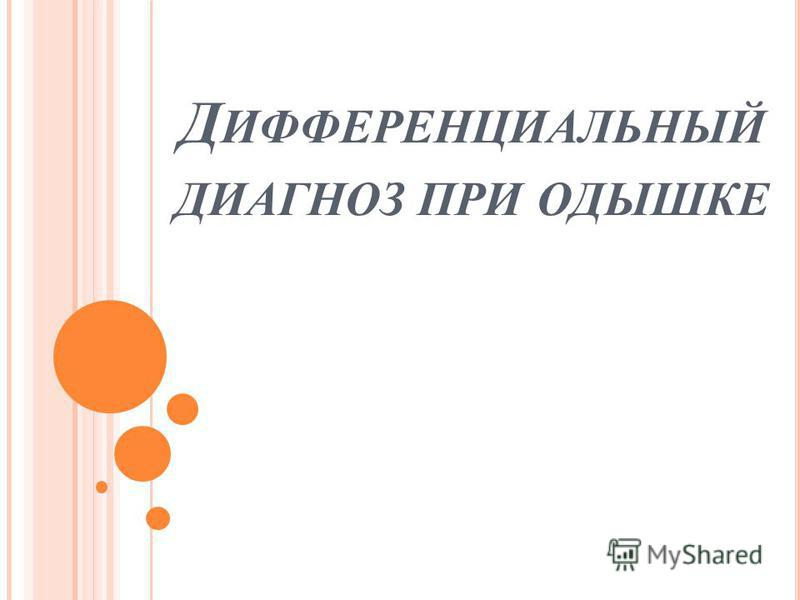Д ИФФЕРЕНЦИАЛЬНЫЙ ДИАГНОЗ ПРИ ОДЫШКЕ