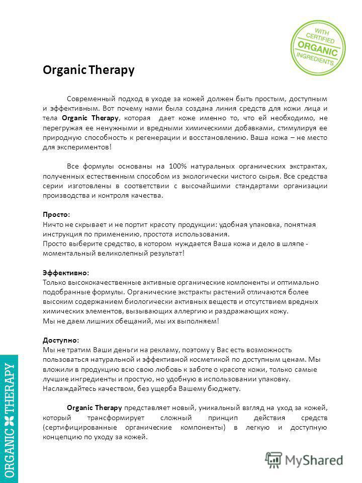 Organic Therapy Современный подход в уходе за кожей должен быть простым, доступным и эффективным. Вот почему нами была создана линия средств для кожи лица и тела Organic Therapy, которая дает коже именно то, что ей необходимо, не перегружая ее ненужн