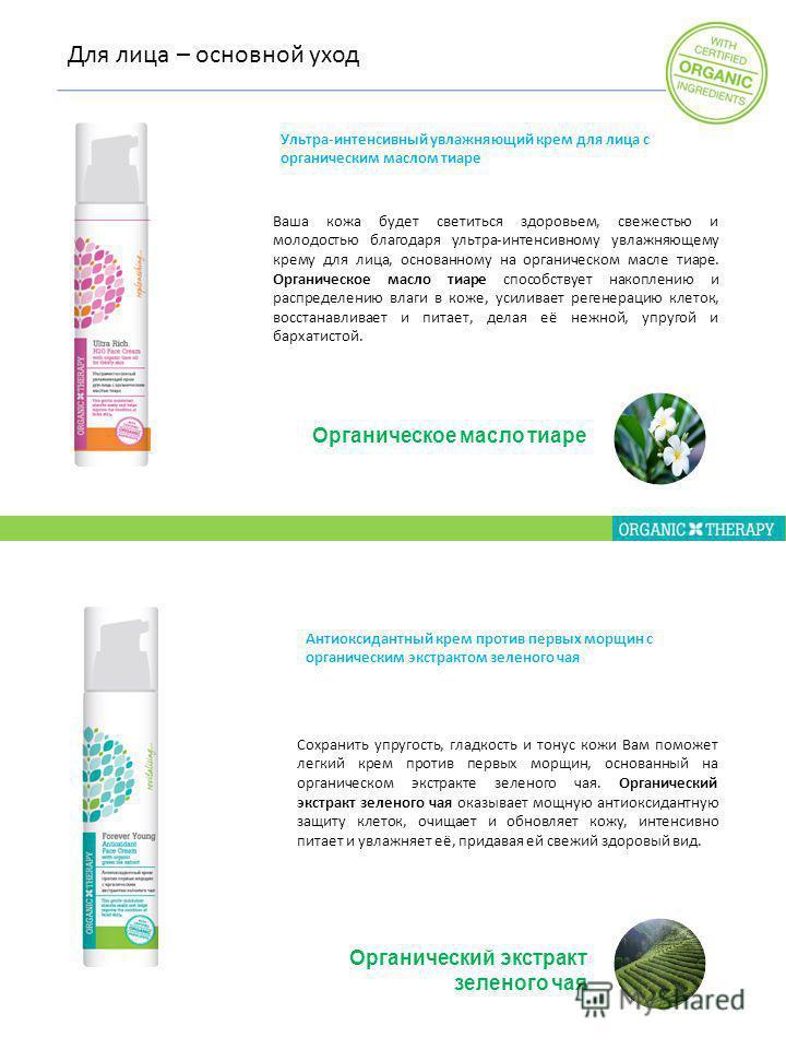 Для лица – основной уход Ультра-интенсивный увлажняющий крем для лица с органическим маслом тиаре Ваша кожа будет светиться здоровьем, свежестью и молодостью благодаря ультра-интенсивному увлажняющему крему для лица, основанному на органическом масле