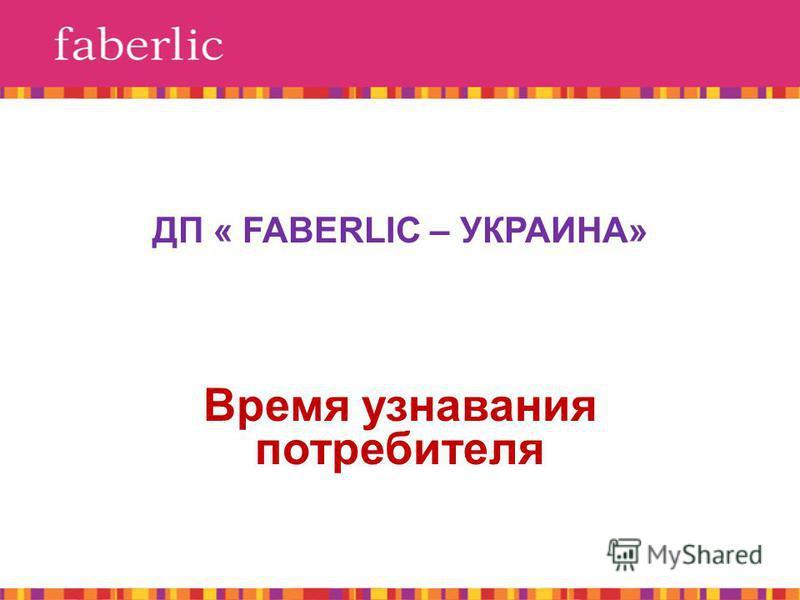 ДП « FABERLIC – УКРАИНА» Время узнавания потребителя