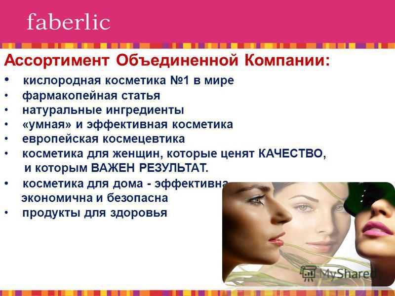 Ассортимент Объединенной Компании: кислородная косметика 1 в мире фармакопейная статья натуральные ингредиенты «умная» и эффективная косметика европейская космецевтика косметика для женщин, которые ценят КАЧЕСТВО, и которым ВАЖЕН РЕЗУЛЬТАТ. косметика
