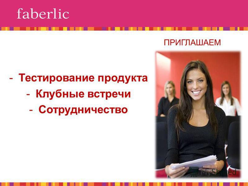 ПРИГЛАШАЕМ -Тестирование продукта -Клубные встречи -Сотрудничество