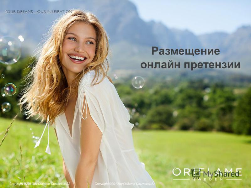 2015-03-12Copyright ©2013 by Oriflame Cosmetics SA Размещение онлайн претензии Copyright ©2013 by Oriflame Cosmetics SA