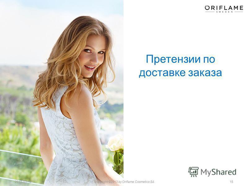 Претензии по доставке заказа 2015-03-12Copyright ©2013 by Oriflame Cosmetics SA15