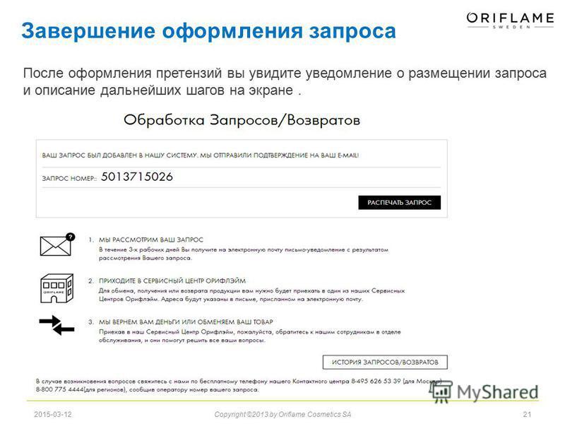 212015-03-12Copyright ©2013 by Oriflame Cosmetics SA После оформления претензий вы увидите уведомление о размещении запроса и описание дальнейших шагов на экране. Завершение оформления запроса