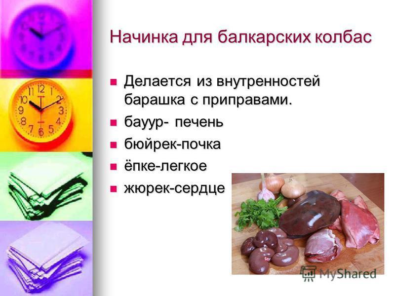 Начинка для балкарских колбас Делается из внутренностей барашка с приправами. Делается из внутренностей барашка с приправами. бауэр- печень бауэр- печень бюйрек-почка бюйрек-почка ёпке-легкое ёпке-легкое жюрек-сердце жюрек-сердце