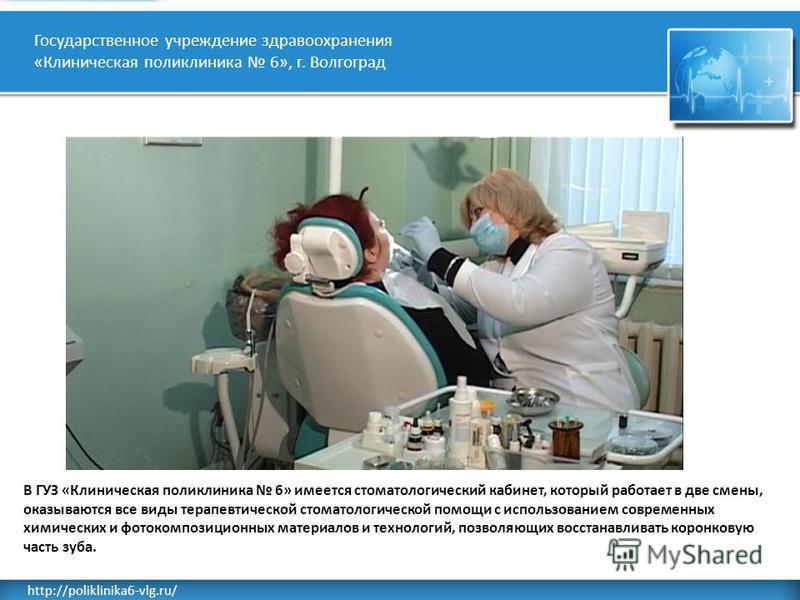 Rusderm.Ru http://poliklinika6-vlg.ru/ Государственное учреждение здравоохранения «Клиническая поликлиника 6», г. Волгоград В ГУЗ «Клиническая поликлиника 6» имеется стоматологический кабинет, который работает в две смены, оказываются все виды терапе