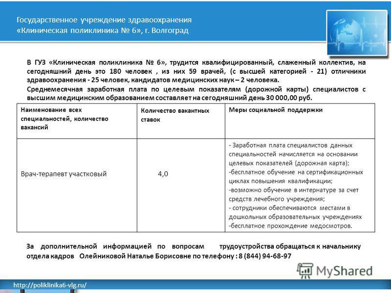 Rusderm.Ru http://poliklinika6-vlg.ru/ Государственное учреждение здравоохранения «Клиническая поликлиника 6», г. Волгоград В ГУЗ «Клиническая поликлиника 6», трудится квалифицированный, слаженный коллектив, на сегодняшний день это 180 человек, из ни