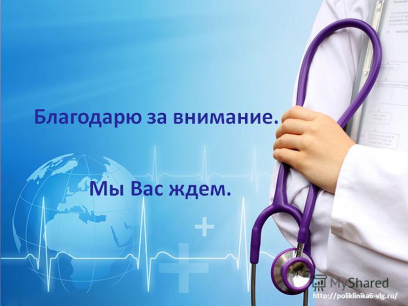 Rusderm.Ru http://poliklinika6-vlg.ru/ Государственное учреждение здравоохранения «Клиническая поликлиника 6», г. Волгоград Благодарю за внимание. Мы Вас ждем.