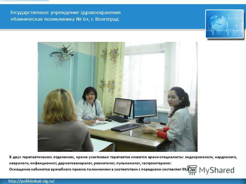 Rusderm.Ru http://poliklinika6-vlg.ru/ Государственное учреждение здравоохранения «Клиническая поликлиника 6», г. Волгоград В двух терапевтических отделениях, кроме участковых терапевтов имеются врачи-специалисты: эндокринологи, кардиологи, неврологи