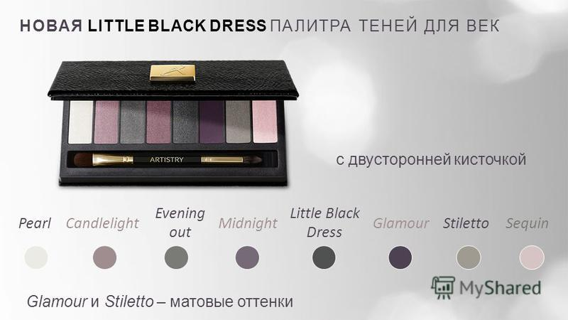 НОВАЯ LITTLE BLACK DRESS ПАЛИТРА ТЕНЕЙ ДЛЯ ВЕК PearlCandlelight Evening out Midnight Little Black Dress GlamourStilettoSequin с двусторонней кисточкой Glamour и Stiletto – матовые оттенки