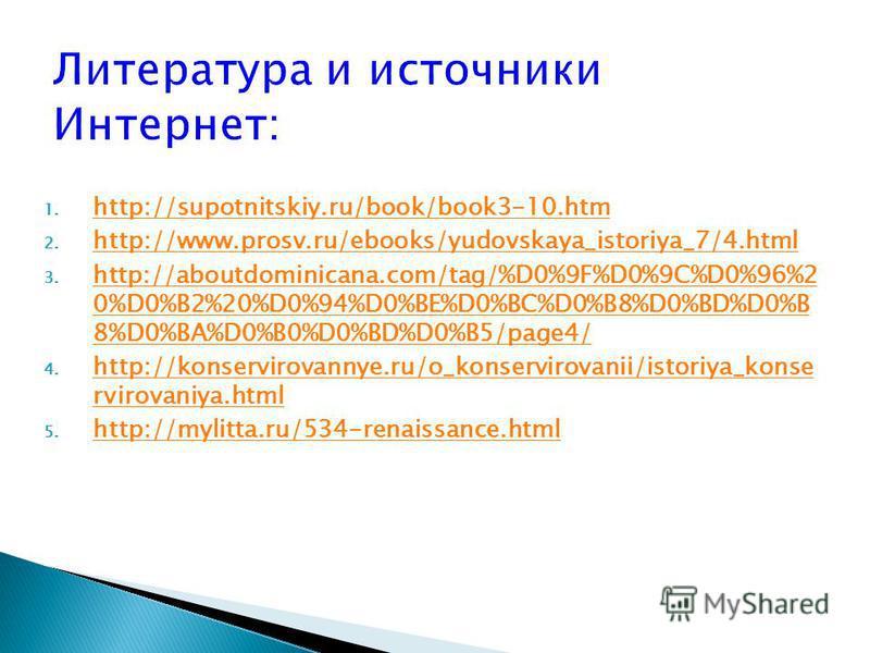 1. http://supotnitskiy.ru/book/book3-10. htm http://supotnitskiy.ru/book/book3-10. htm 2. http://www.prosv.ru/ebooks/yudovskaya_istoriya_7/4. html http://www.prosv.ru/ebooks/yudovskaya_istoriya_7/4. html 3. http://aboutdominicana.com/tag/%D0%9F%D0%9C