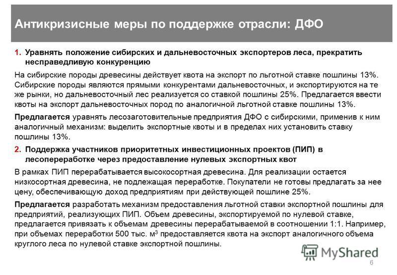 1. Уравнять положение сибирских и дальневосточных экспортеров леса, прекратить несправедливую конкуренцию На сибирские породы древесины действует квота на экспорт по льготной ставке пошлины 13%. Сибирские породы являются прямыми конкурентами дальнево