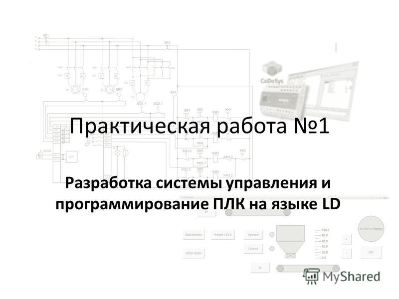 Практическая работа 1 Разработка системы управления и программирование ПЛК на языке LD