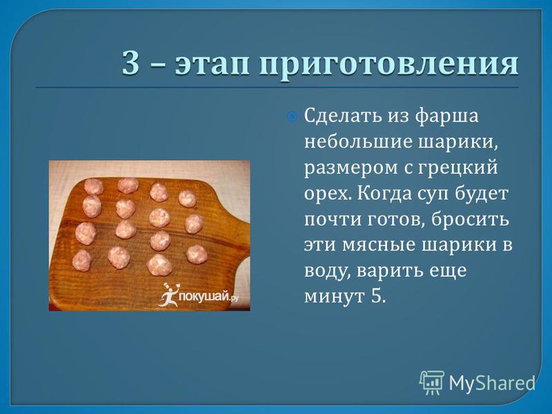 Сделать из фарша небольшие шарики, размером с грецкий орех. Когда суп будет почти готов, бросить эти мясные шарики в воду, варить еще минут 5.