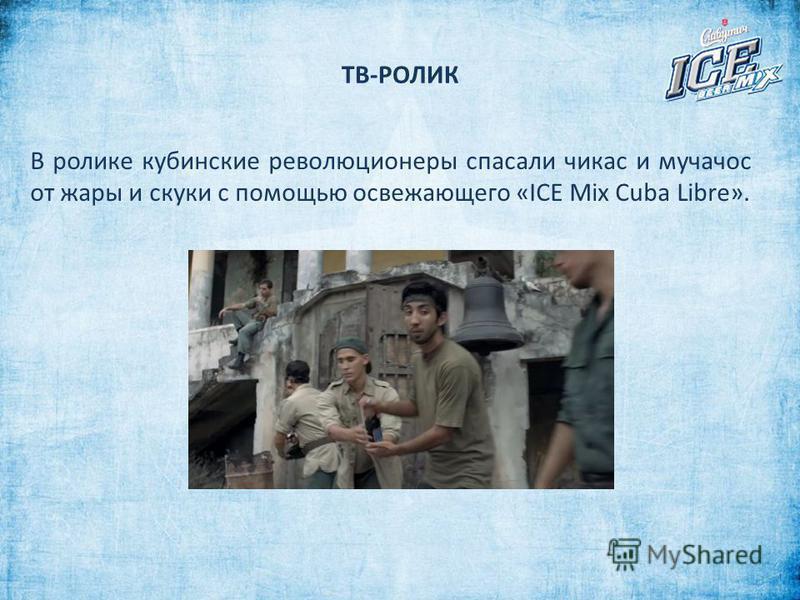 ТВ-РОЛИК В ролике кубинские революционеры спасали чикса и мучачос от жары и скуки с помощью освежающего «ICE Mix Cuba Libre».