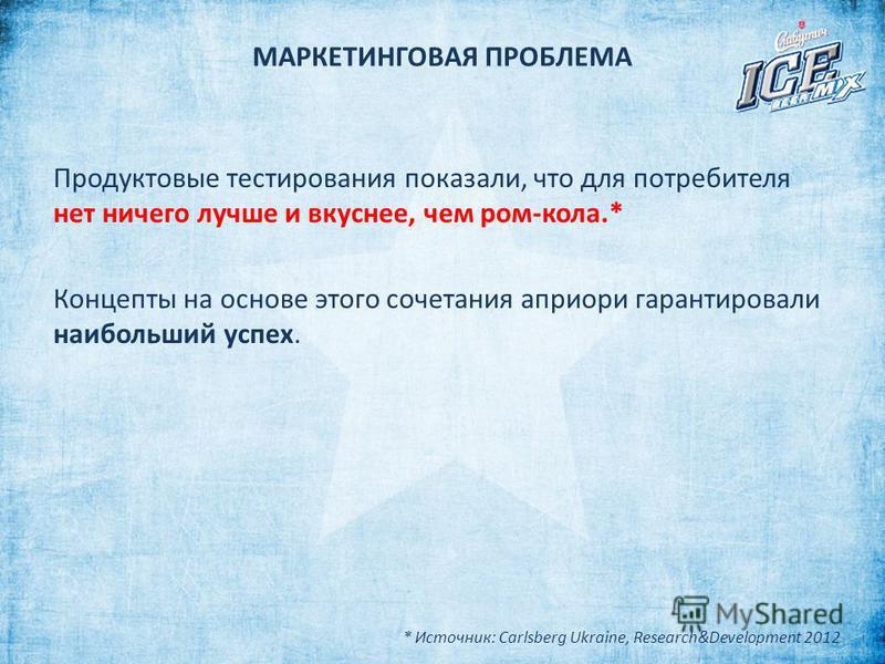 МАРКЕТИНГОВАЯ ПРОБЛЕМА Продуктовые тестирования показали, что для потребителя нет ничего лучше и вкуснее, чем ром-кола.* Концепты на основе этого сочетания априори гарантировали наибольший успех. * Источник: Carlsberg Ukraine, Research&Development 20