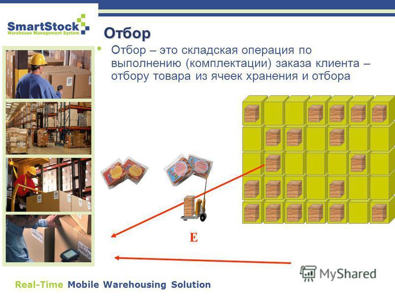 Real-Time Mobile Warehousing Solution Отбор Отбор – это складская операция по выполнению (комплектации) заказа клиента – отбору товара из ячеек хранения и отбора Ε