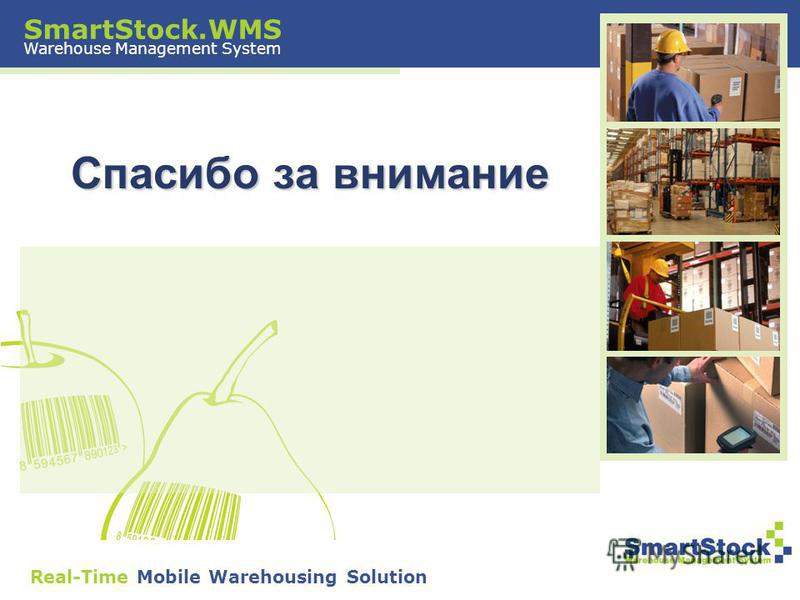 SmartStock.WMS Warehouse Management System On-line řízení skladů mobilními terminály Real-Time Mobile Warehousing Solution Спасибо за внимание