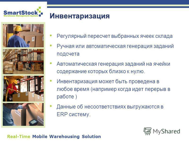 Real-Time Mobile Warehousing Solution Инвентаризация Регулярный пересчет выбранных ячеек склада Ручная или автоматическая генерация заданий подсчета Автоматическая генерация заданий на ячейки содержание которых близко к нулю. Инвентаризация может быт