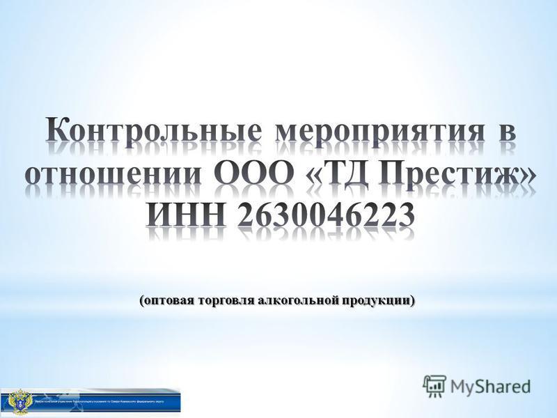 (оптовая торговля алкогольной продукции)