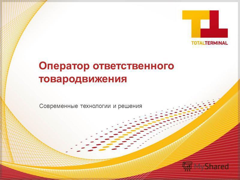 Современные технологии и решения Оператор ответственного товародвижения