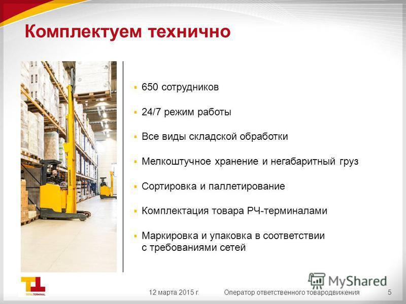 650 сотрудников 24/7 режим работы Все виды складской обработки Мелкоштучное хранение и негабаритный груз Сортировка и паллетирование Комплектация товара РЧ-терминалами Маркировка и упаковка в соответствии с требованиями сетей Комплектуем технично 512
