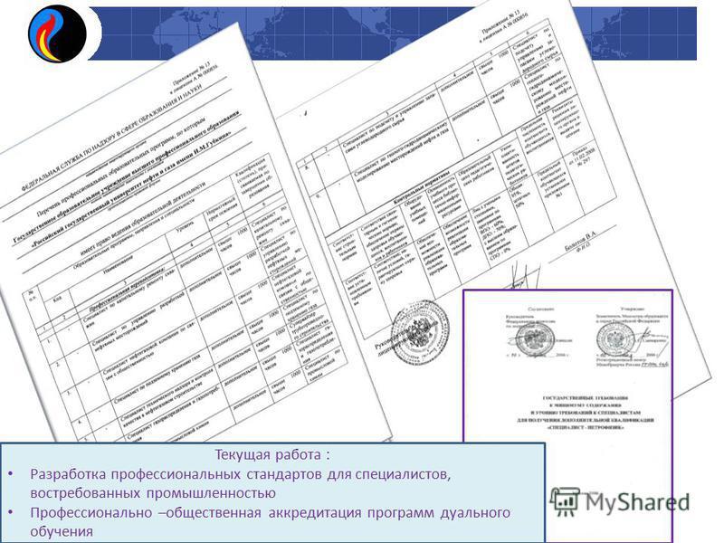 Текущая работа : Разработка профессиональных стандартов для специалистов, востребованных промышленностью Профессионально –общественная аккредитация программ дуального обучения