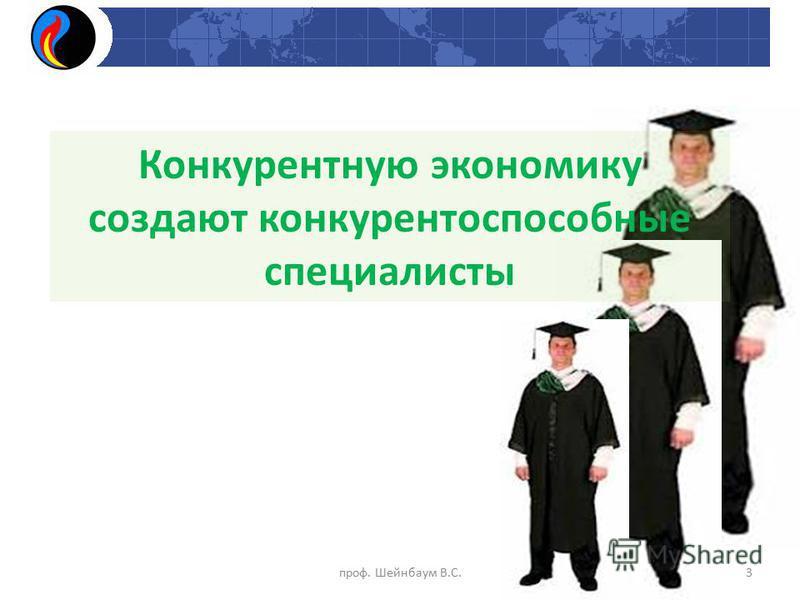 проф. Шейнбаум В.С.3 Конкурентную экономику создают конкурентоспособные специалисты