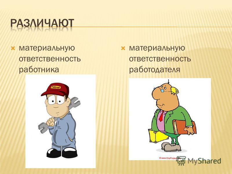 материальную ответственность работника материальную ответственность работодателя