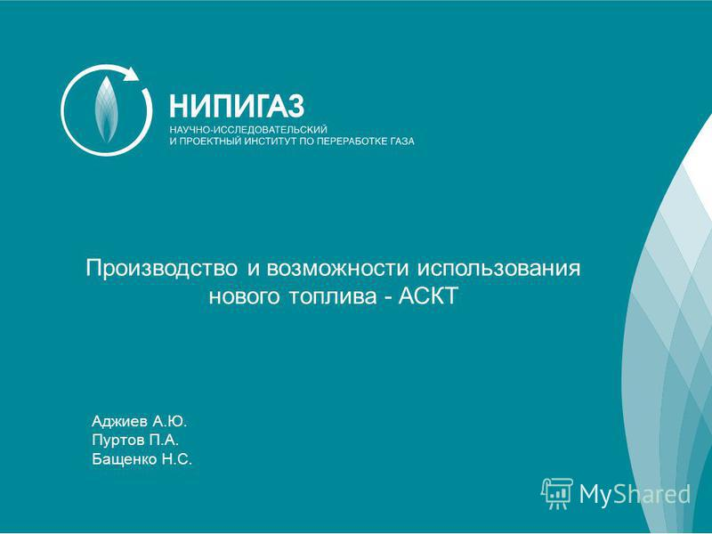 Аджиев А.Ю. Пуртов П.А. Бащенко Н.С. Производство и возможности использования нового топлива - АСКТ