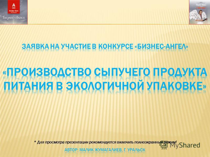 * Для просмотра презентации рекомендуется включить полноэкранный режим!