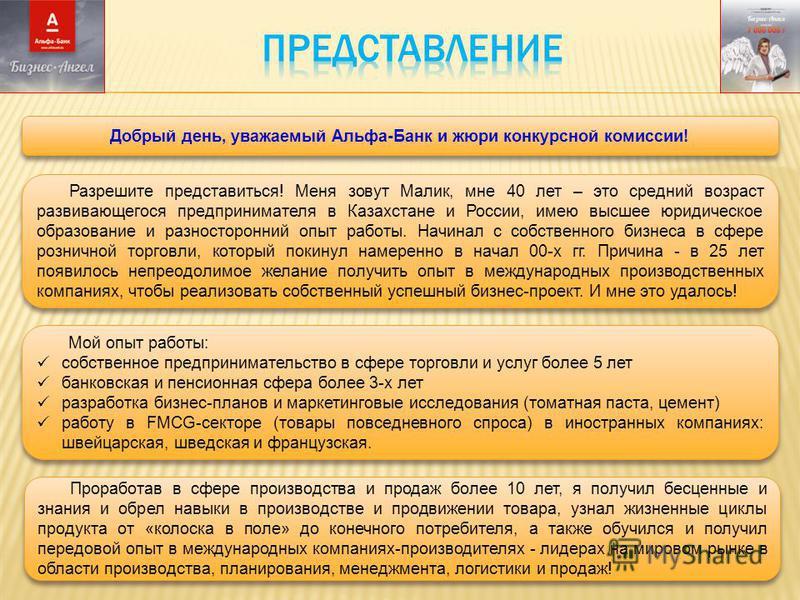 Разрешите представиться! Меня зовут Малик, мне 40 лет – это средний возраст развивающегося предпринимателя в Казахстане и России, имею высшее юридическое образование и разносторонний опыт работы. Начинал с собственного бизнеса в сфере розничной торго