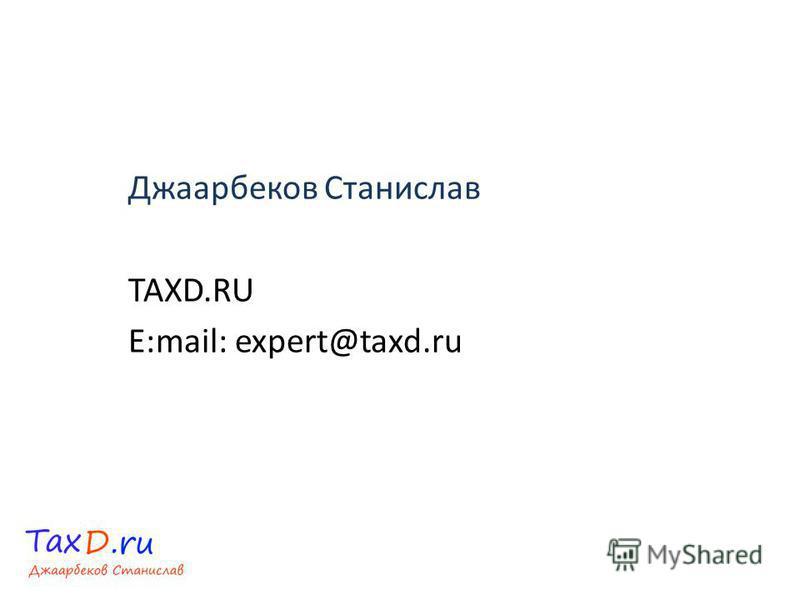 Джаарбеков Станислав TAXD.RU E:mail: expert@taxd.ru