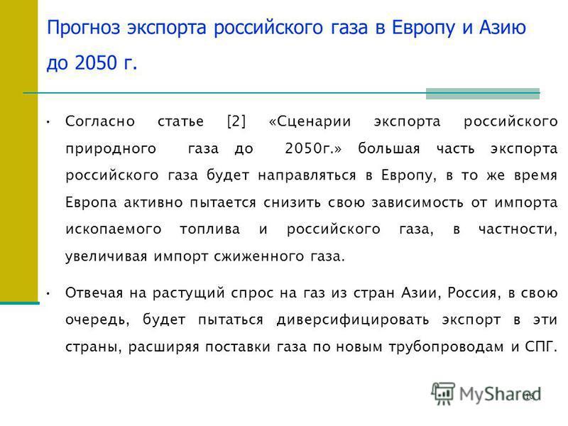 16 Прогноз экспорта российского газа в Европу и Азию до 2050 г. Согласно статье [2] «Сценарии экспорта российского природного газа до 2050 г.» большая часть экспорта российского газа будет направляться в Европу, в то же время Европа активно пытается