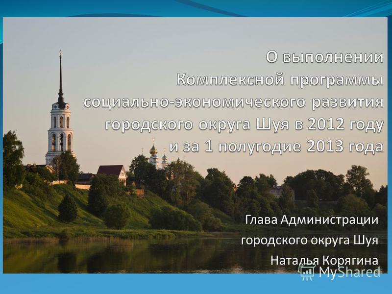 Глава Администрации городского округа Шуя Наталья Корягина