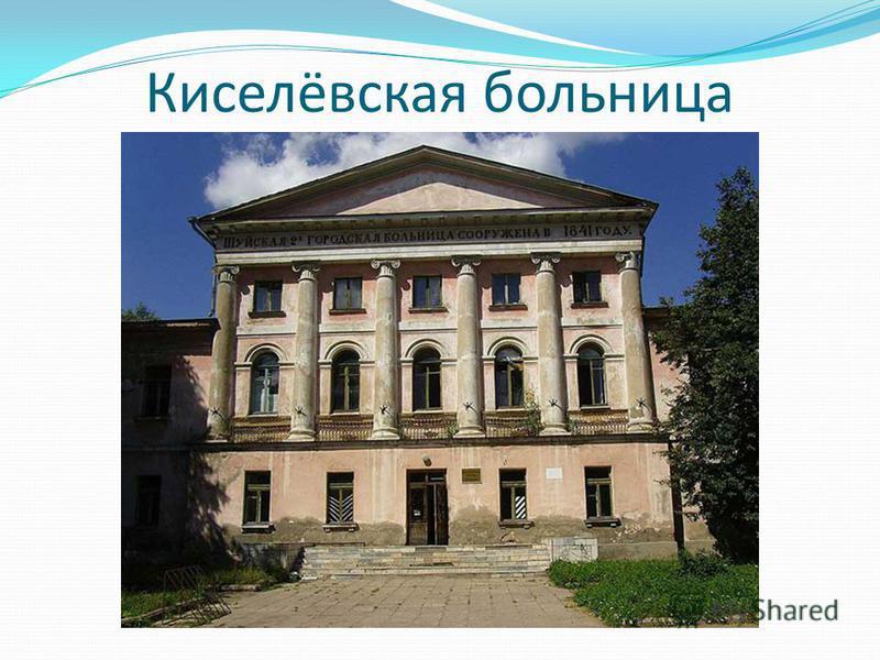 Киселёвская больница